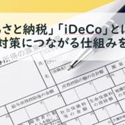 「ふるさと納税」「iDeCo」とは? 節税対策につながる仕組みを解説