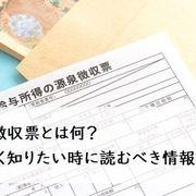 源泉徴収票とは何? 詳しく知りたい時に読むべき情報まとめ