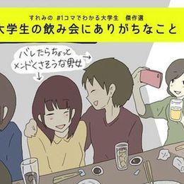 大学生の飲み会にありがちなこと6つ | すれみの #1コマでわかる大学生 【傑作選】