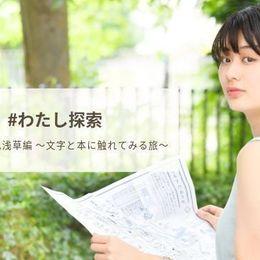 【#わたし探索】蔵前浅草:文字と本に触れてみる旅