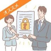 【仕事に役立つ資格カタログ】個人情報保護士認定試験