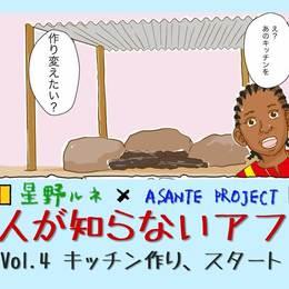 vol.4 キッチン作り、スタート!【#日本人が知らないアフリカ】