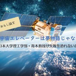 宇宙エレベーターは夢物語じゃない。日本大学理工学部・青木教授が失敗を恐れない理由