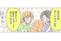 Vol.18 あたらしい出会い【イツカの王子さま】