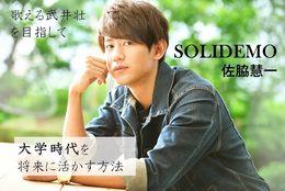 """""""歌える武井壮""""佐脇慧一さんが学んだ、大学時代を将来に活かす方法"""