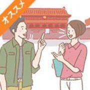 【仕事に役立つ資格カタログ】HSK(中国語検定)