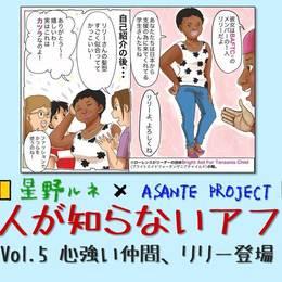 vol.5 心強い仲間、リリー登場!【#日本人が知らないアフリカ】