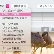 Mac版ExcelをPDFで保存するには? シート全体を一括で保存する方法も解説