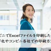 コンビニでExcelファイルを印刷したい! PDF化やコンビニ各社での印刷方法