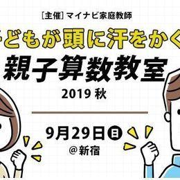 ★開催終了★9/29(日)開催!子どもが頭に汗をかく!『親子算数教室2019秋』