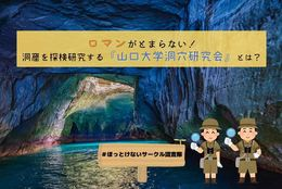 ロマンがとまらない! 洞窟を探検・研究する『山口大学洞穴研究会』とは?