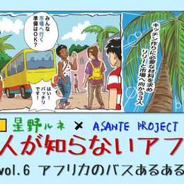 vol.6 アフリカのバスあるある【#日本人が知らないアフリカ】