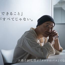 「共感できること」だけがすべてじゃない。大森立嗣監督が『タロウのバカ』で伝えたいこと