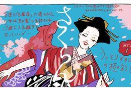 極彩色に酔いしれる! 映画『さくらん』のみどころ #チヤキのおこもりシネマ Vol.15