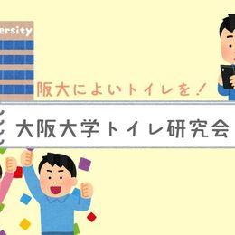 阪大によいトイレを!『大阪大学トイレ研究会』