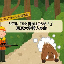 リアル「ひと狩りいこうぜ!」 東京大学狩人の会