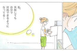 Vol.20 自分を見つめて【イツカの王子さま】