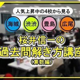 10/22開催!桜井信一の過去問解き方講座2019(算数編)