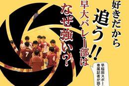 早稲田スポーツに密着取材! 専属記者視点で見た早大バレー部の強さの理由。