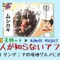 vol.8 タンザニアの現地グルメに舌鼓!【#日本人が知らないアフリカ】