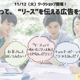 """【11/12(火)@新宿】知ったらちょっと自慢したくなる""""リース""""をテーマに、広告を企画しよう!"""