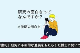 研究の面白さってなんですか? 『日本書紀』研究に革新的な進展をもたらした博士に聞いてみた  #学問の面白さ