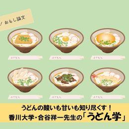 うどんの酸いも甘いも知り尽くす! 香川大学・合谷祥一先生の「うどん学」