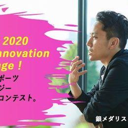 銀メダリスト・太田雄貴が「アーバンスポーツの面白さを拡大するアイディア」を募集!【TOKYO 2020|アプリ開発コンテスト】#大人の社会見学