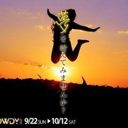 【イベント情報】10/12開催!学生団体HOWDYオンラインイベント授賞式『YouthAward』【学生記者】