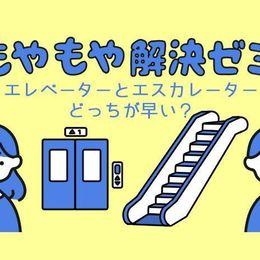 急いでいるときはエレベーターとエスカレーター、どっちが早い? #もやもや解決ゼミ