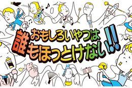 【終了しました!】みんなでお笑い大会を観よう! 10月25日(金)ほっとけない学生芸人GP決勝ライブ開催決定!