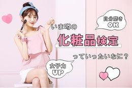 『日本化粧品検定®』をゲットしたら、毎日のメイクが楽しくなった♪ #資格ゲッターズのオススメ資格集