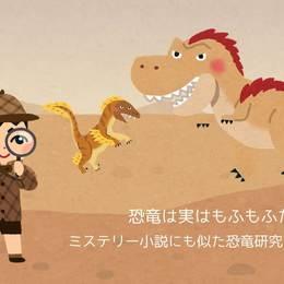 恐竜は実はもふもふだった?!  ミステリー小説にも似た恐竜研究のロマン