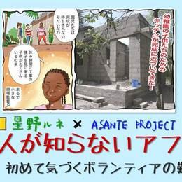 vol.10 初めて気づくボランティアの難しさ【#日本人が知らないアフリカ】
