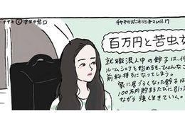 蒼井優さんのかもす雰囲気と演技が冴え渡る、映画『百万円と苦虫女』のみどころ #チヤキのおこもりシネマ Vol.17