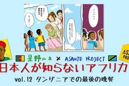 vol.12 タンザニアでの最後の晩餐【#日本人が知らないアフリカ】