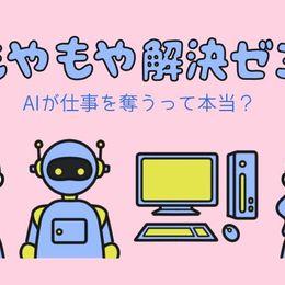 AI(人工知能)が人間の仕事を奪う……って本当なの? #もやもや解決ゼミ
