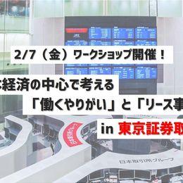 【2/7(金)】日本経済の中心で考える「働くやりがい」と「リース事業」 in 東京証券取引所