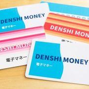 手軽でお得な電子マネー機能付きクレジットカードの作り方・注意点を解説