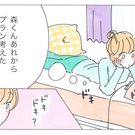 Vol.22 ちょっぴり不安なデート前夜【イツカの王子さま】