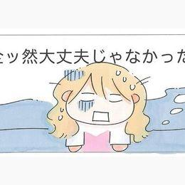 Vol.23 森くんとぐだぐだデート【イツカの王子さま】