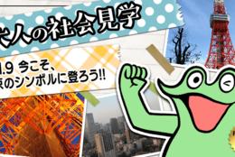 今こそ、東京のシンボルに登ろう!! #大人の社会見学