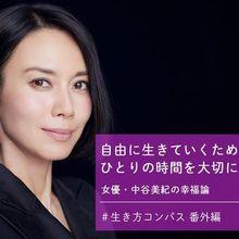 女優・中谷美紀の幸福論「自由に生きていくために、ひとりの時間を大切にします。」 #生き方コンパス 番外編 Netflixオリジナルシリーズ『FOLLOWERS』