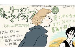 『ストーリー・オブ・マイライフ/わたしの若草物語』のあらすじとみどころ #チヤキのおこもりシネマ 【番外編】