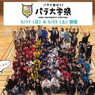 【5/17&5/23開催】誰でも気軽に楽しめる! 『パラ大学祭』で、仲間と一緒にパラスポーツで遊ぼう!