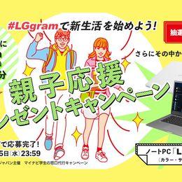 始めよう!「#LGgramで新生活」!親子応援プレゼントキャンペーン