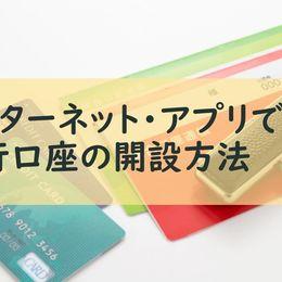 銀行に行かなくてもすぐ開設可能! ネットやアプリで銀行口座を開設する方法