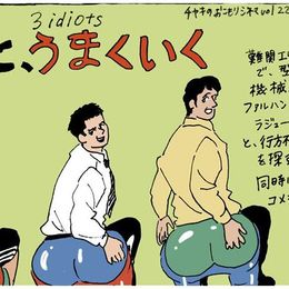 大学生のいま、観てほしい! 映画『きっと、うまくいく』のあらすじとみどころ #チヤキのおこもりシネマ Vol.21
