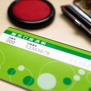 銀行口座の名義・住所変更の手続きと必要書類|変更しなかった場合のトラブル