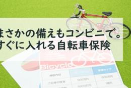 自転車保険はコンビニですぐに加入可能。まさかにしっかり備えておきましょう。